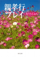 oyakoko.jpg