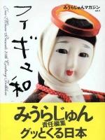 figyuwa_miurajyun_2008.jpg