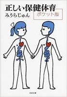 正しい保健体育ポケット版カバー.jpg